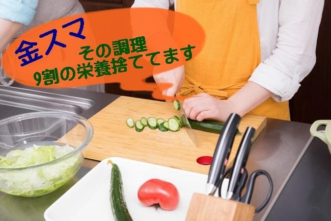 金スマ その調理、9割の栄養捨ててます 中居正広 調理法 食べ方 アンチエイジング
