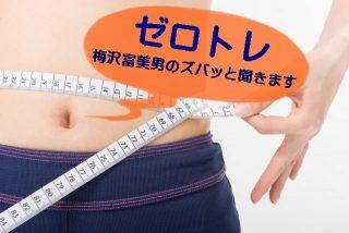 【梅沢富美男のズバッと聞きます ゼロトレ】ポッコリお腹に効く簡単ストレッチ!肩こり・腰痛の方必見!
