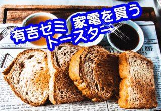 【有吉ゼミ トースター】家電を買う パンが1分で!!ハイブリッドオーブン梅沢富美男が爆買い