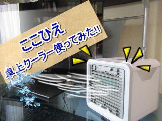 【ここひえ 口コミ&レビュー】扇風機・冷風機どっちにする?電気代や音・風力など使った感想