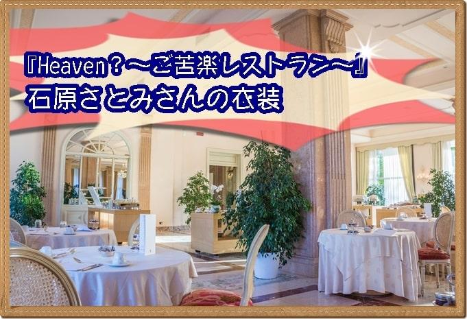 Heaven(ヘブン)石原さとみ 衣装 ワンピース バッグ ピアス ご苦楽レストラン ブランド