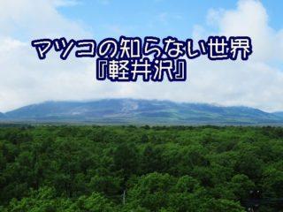 【マツコの知らない世界 軽井沢】フレンチトーストやチーズケーキに別荘も!!