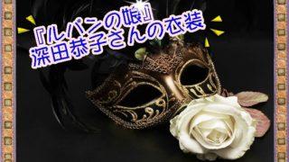 【ルパンの娘 深田恭子の衣装】ワンピースやイヤリング(ピアス)バッグ・が素敵!ブランドは?