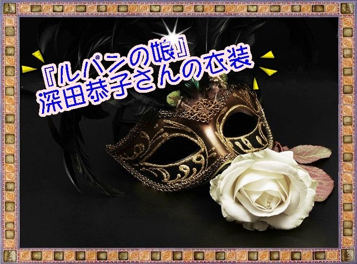 ルパンの娘 深田恭子 洋服 スカート ブラウス 衣装 ワンピース バッグ ピアス ブランド