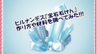 【ヒルナンデス 宝石石けん】作り方や材料は?ハンドメイド主婦
