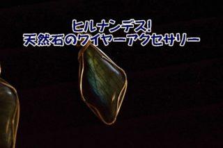 【天然石のワイヤーアクセサリー ヒルナンデス】作り方や材料は?