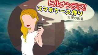 【スマホケース作り ヒルナンデス】アプリを使って写真で簡単!!主婦の副業が初期費用0円!?