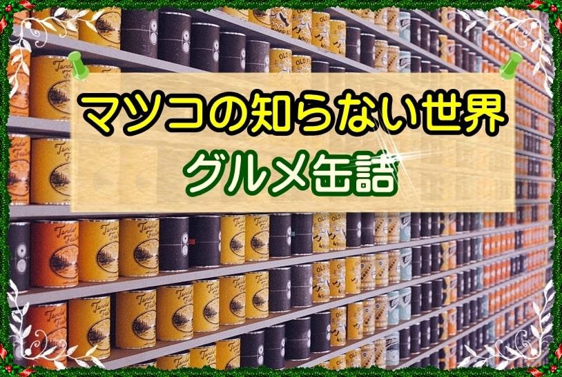 マツコの知らない世界 缶詰,ツナ缶